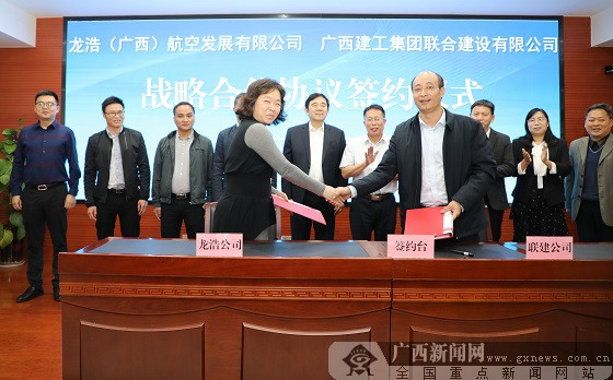 广西建工联建携手龙浩航空进军航空产业等领域