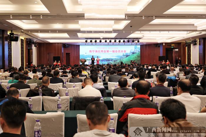 南宁浦北商会举办第一届会员大会