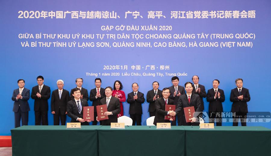 2020年中国广西与越南边境四省党委书记新春会晤联谊活动在柳州举行