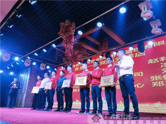 安津五金机电市场举办2020迎新年会