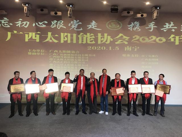 广西太阳能协会年会在南宁市举办