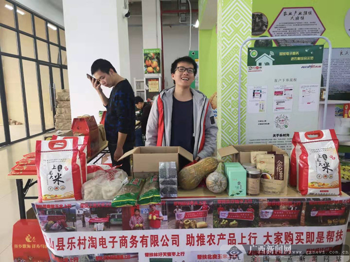 马山农特产品参加南宁扶贫产品进机关专场对接活动