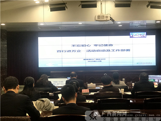 """邮储银行广西区分行召开""""百行进万企""""融资对接活动动员会"""