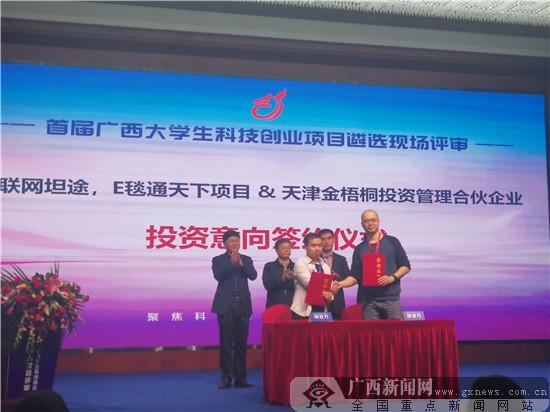 南職院喜獲首屆廣西大學生科技創業大賽銅獎