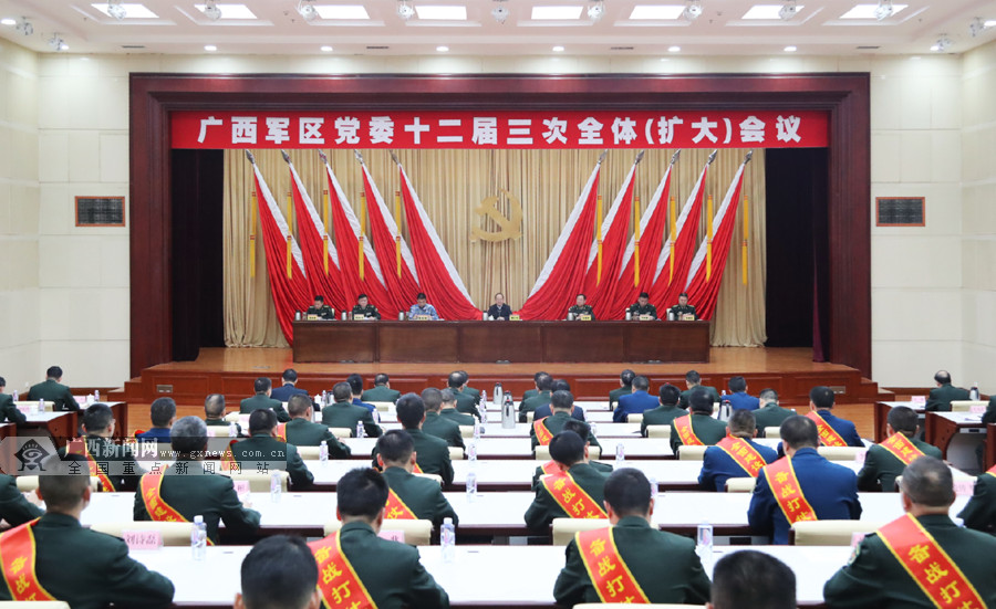 广西军区党委十二届三次全体(扩大)会议召开