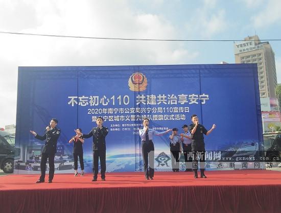 共建共治 南宁市公安局兴宁分局开展110宣传日活动