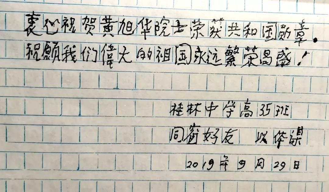 祝贺!桂林中学校友黄旭华获国家最高科学技术奖