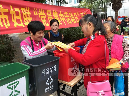 南宁市妇联开展垃圾分类进社区志愿服务活动