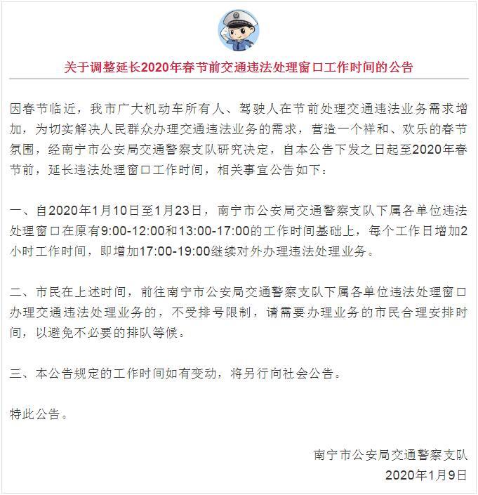 南宁交警延长交通违法处理窗口工作时间