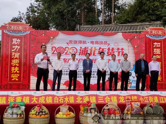 2020浦北年货节暨农产品产销对接活动启动