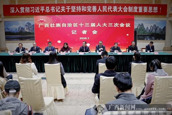 自治区十三届人大三次会议举行记者会 关注广西自贸试验区发展
