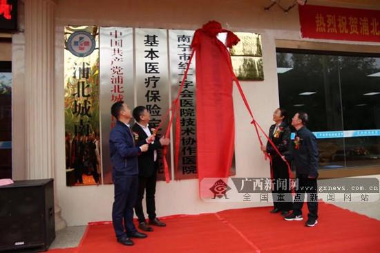 """浦北县举办""""八桂助残――(桂昌线缆)助视行动""""启动仪式"""
