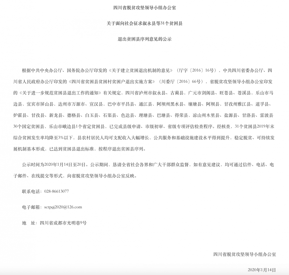 http://www.edaojz.cn/qichexingye/434027.html