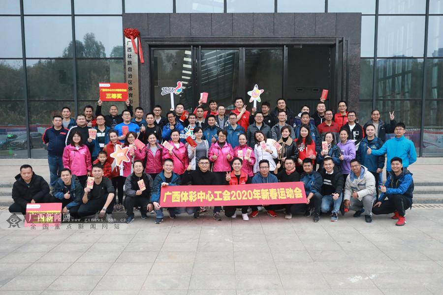 廣西體彩中心工會舉辦2020年新春運動會迎佳節