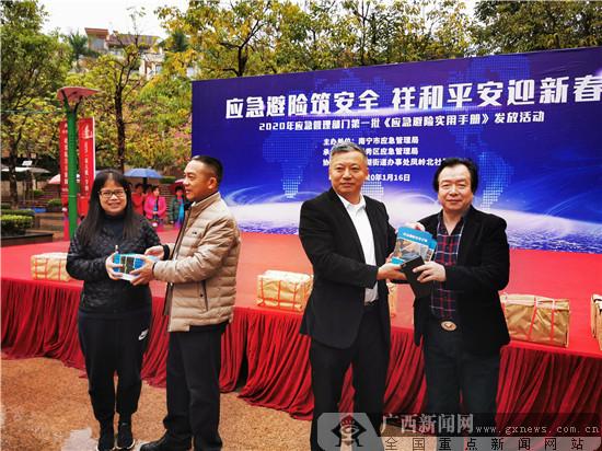 2020年第一批《應急避險實用手冊》在南寧發放