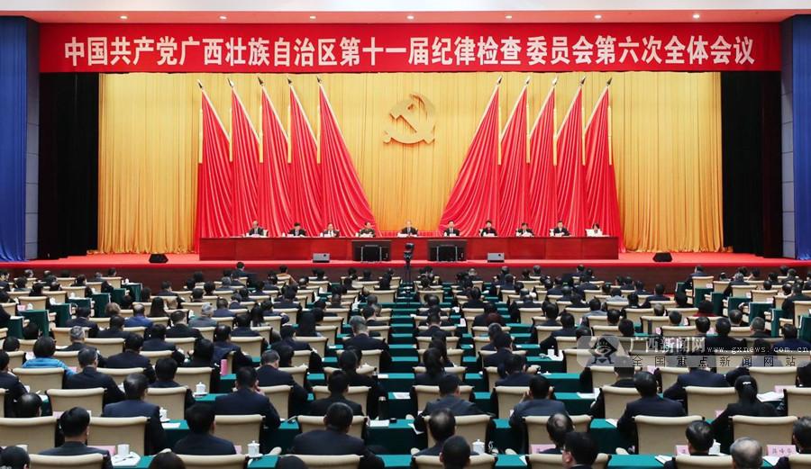 自治区纪委十一届六次全会在南宁召开