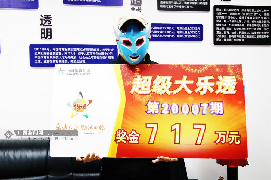 广西2020年首注大乐透头奖诞生 奖金共计717万元