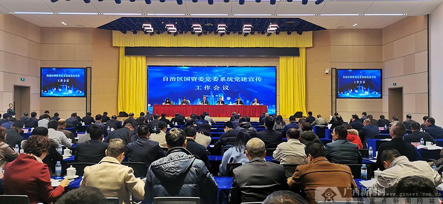 自治区国资委党委系统党建宣传工作会议在南宁召开