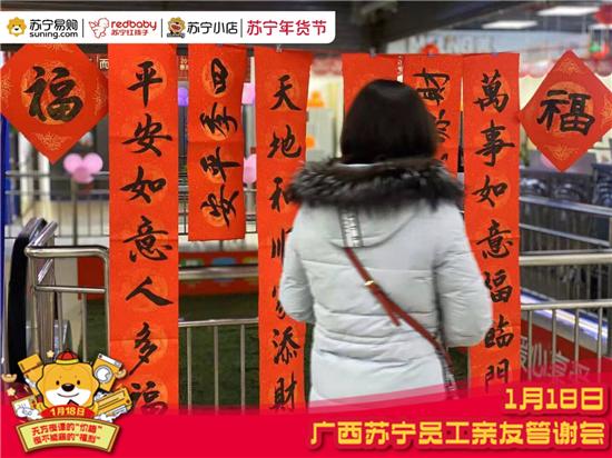 广西苏宁邀多名书法家 手写春联免费送