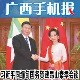广西手机报1月19日上午版