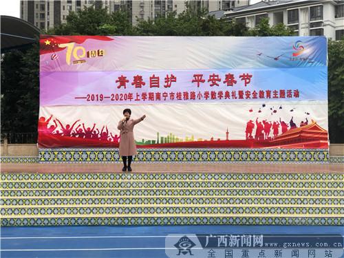 """桂雅路小学举办""""青春自护 平安春节""""青少年自护教育活动"""