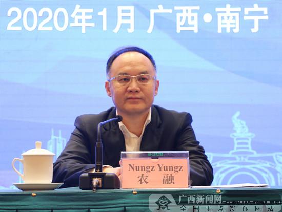 2020年全区民宗委主任会议在南宁召开