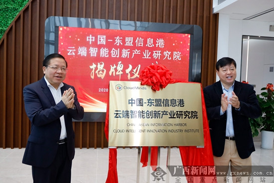 中国-东盟信息港云端智能创新产业研究院正式揭牌