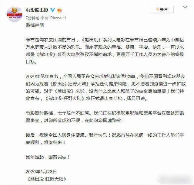 《�迓琛贰短铺�3》等7部春节档影片集体撤档