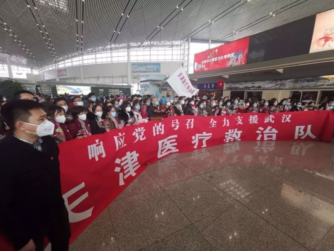 【你有多美】天津:医疗救治队集结远征,驰援武汉