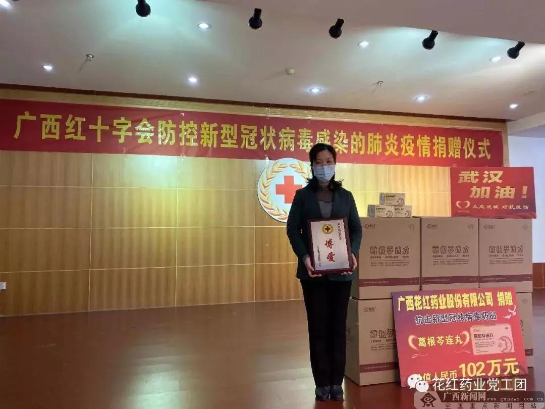 点赞!全国三八红旗手、广西女企业家企业紧急捐赠百万元药品支援抗疫