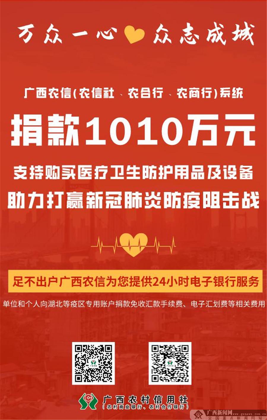 广西农信系统捐款1010万助力打赢
