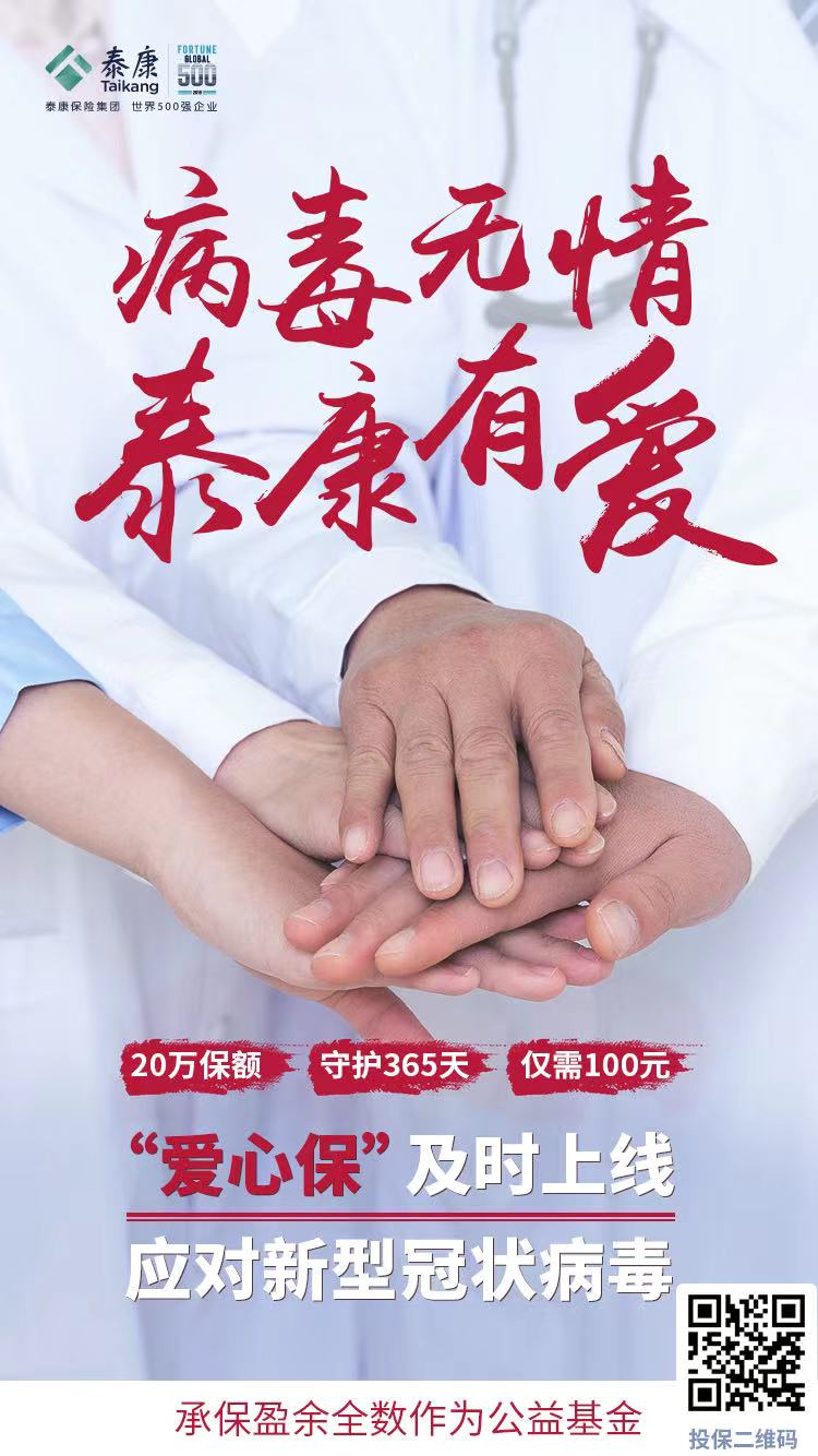 """泰康及时推出""""爱心保"""" 提供新型冠状病毒风险保障"""