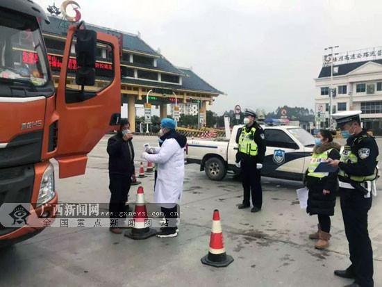 贺州:积极迎战返程高峰 构筑疫情防控严密防线