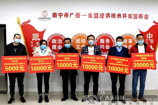 广西-东盟经开区:企业捐款助力疫情防控
