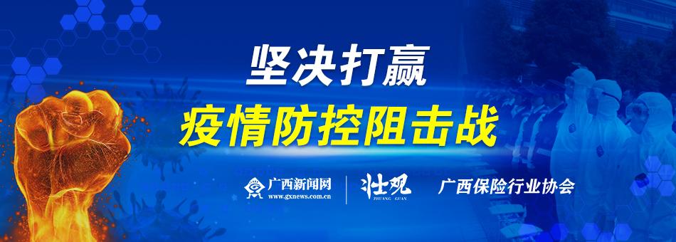 广西保险业为打赢疫情防控阻击战贡献力量(系列报道三)