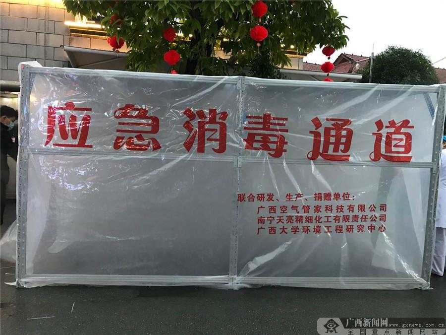 """率先启用应急消毒通道 南宁四医院疫情防控添""""新武器"""""""