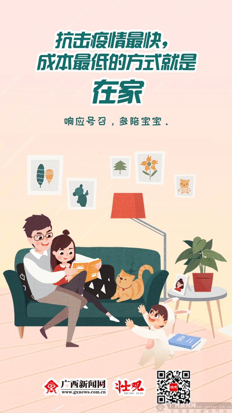 【新桂漫画】抗击疫情最快,成本最低的方式就是在家