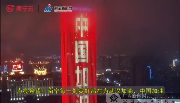 南宁每一处霓虹都在为武汉加油!