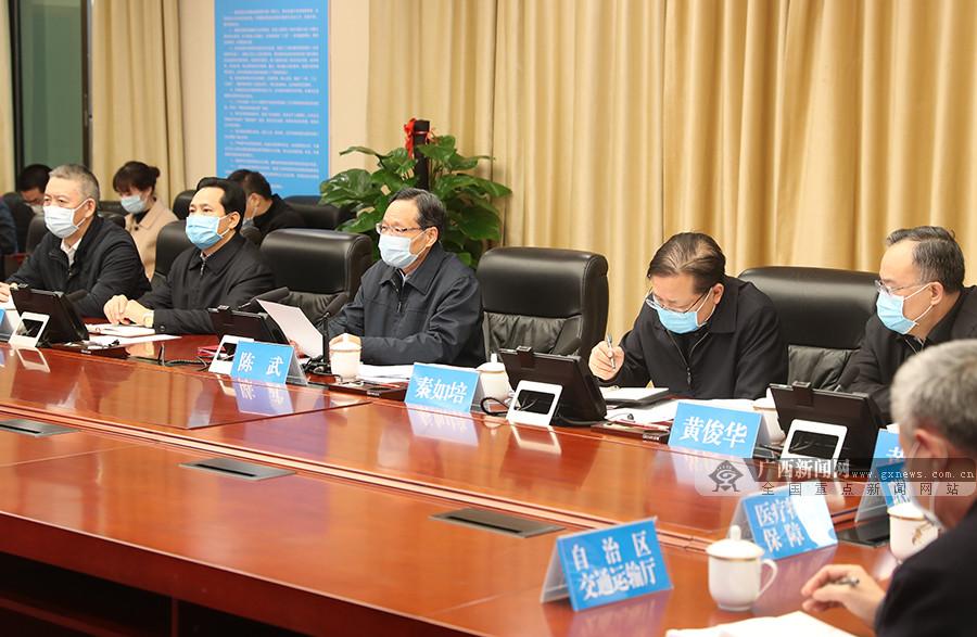 自治区新冠肺炎疫情防控指挥部召开电视电话会议