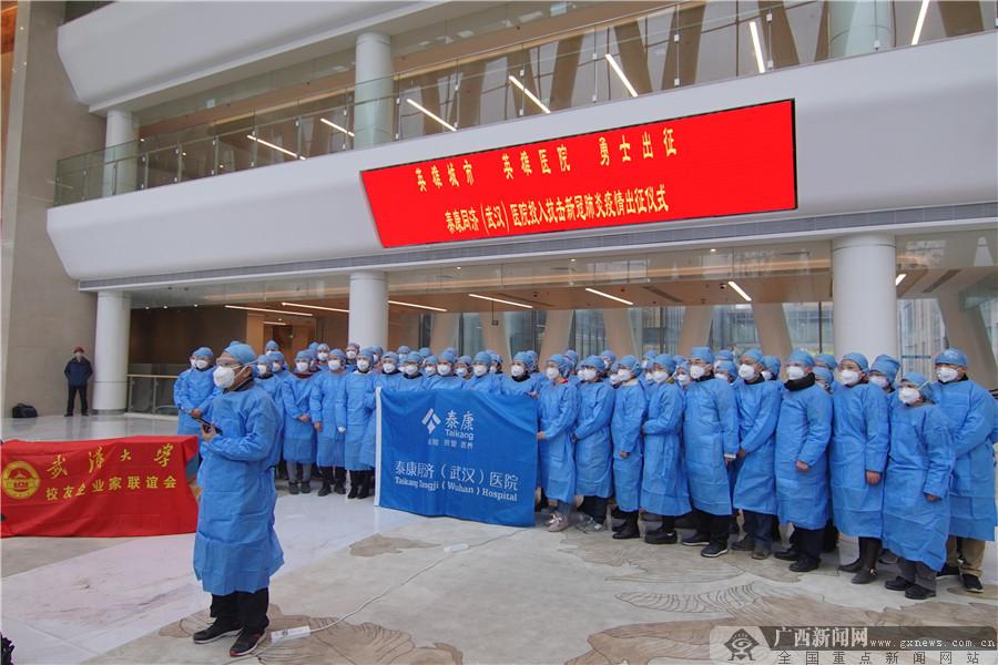 400名医护人员 800张床位 泰康同济(武汉)医院火速支援武汉抗疫前线