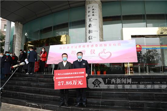 广西白云山盈康药业捐赠新冠肺炎疫情防控应急物资