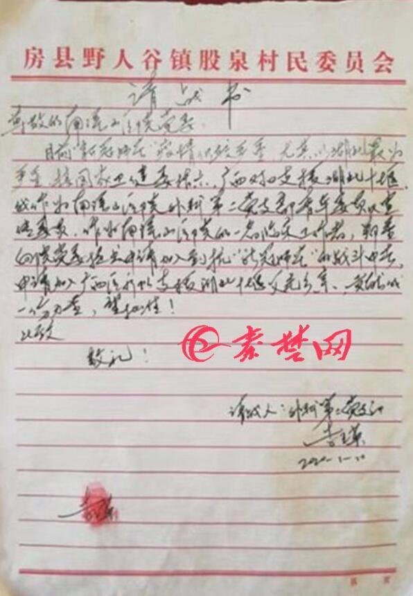 """""""请求组织批准"""" 被困十堰的广西医生请求就地支援"""