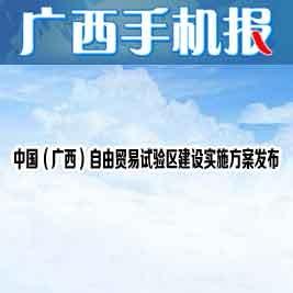 广西手机报2月13日下午版