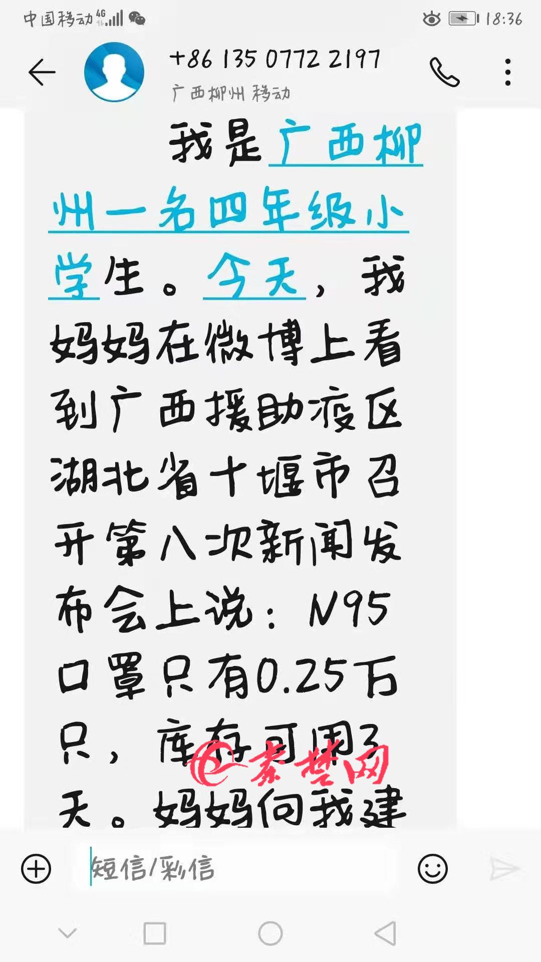 一名澳门星际网址官网注册平台小学生写给十堰的一封信 看完泪目了...