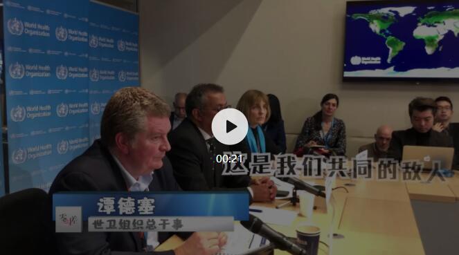 【记者手记】世卫总干事回应西方记者:中国过去没有,现在也没有要求我们赞扬。这就是事实