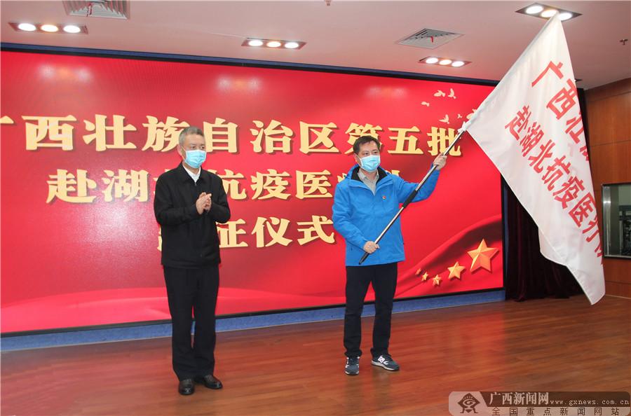 广西第五批支援湖北抗疫医疗队106名队员出征