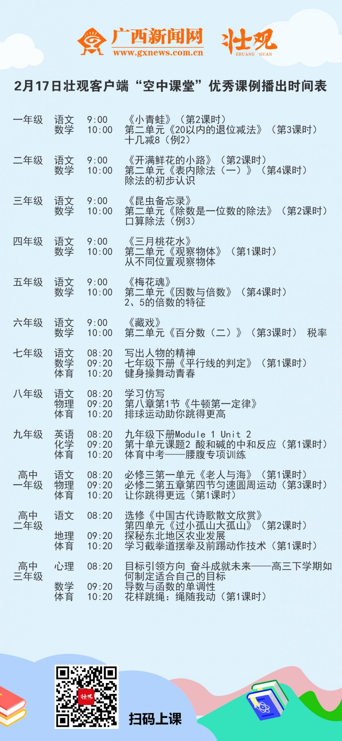 """澳门星际网址官网注册平台中小学""""空中课堂""""优秀课例播出课程表"""