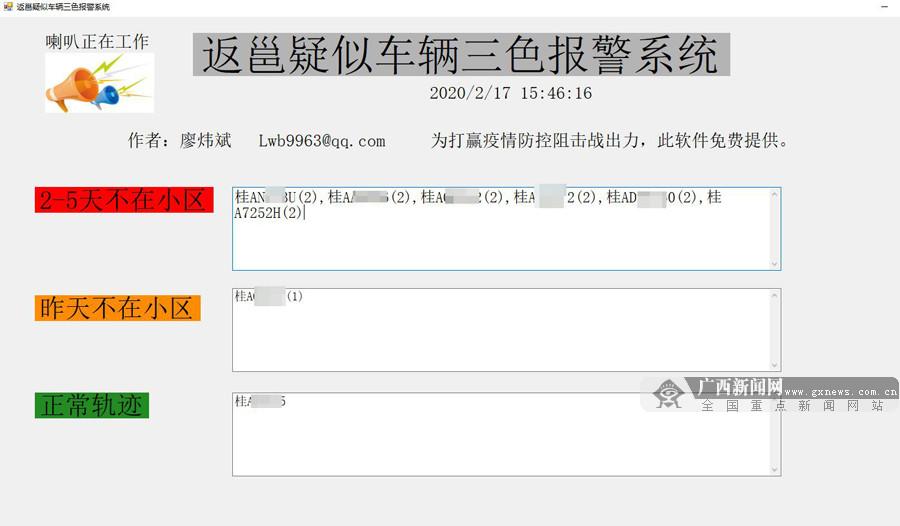 助力社区防控 南宁一市民自制返邕疑似车辆报警系统