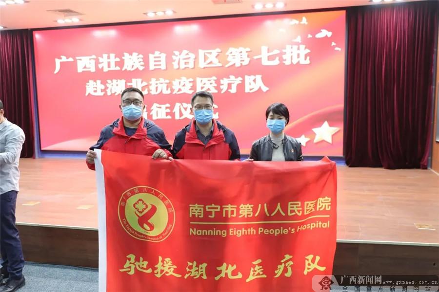 南寧市第八人民病院第二批聲援湖北抗疫醫療隊出征