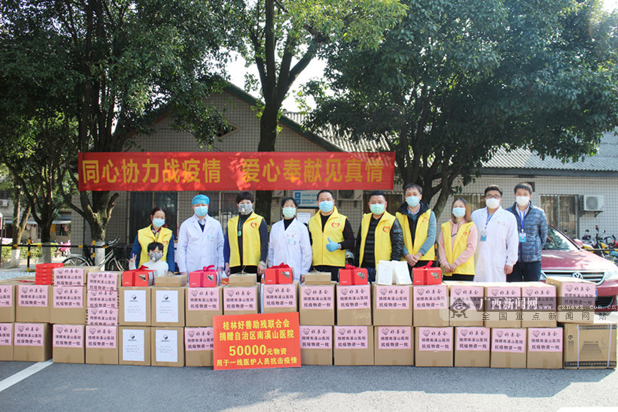 桂林:社会各界向新冠肺炎定点收治医院捐献物资